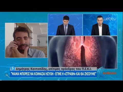Ο Δ. Κοντοπίδης μιλάει για την Κυστική Ίνωση και τη θεραπεία της στην Ελλάδα | 14/05/2020 | ΕΡΤ