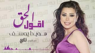 تحميل اغاني هويدا يوسف - اقول الحق MP3