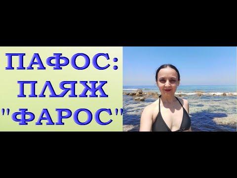 "КИПР,Пафос:ПЛЯЖ ""Фарос"" (""Лайтхаус бич"",""Маяк""),июль 2021.Faros (Lighthouse) Beach,Paphos,Cyprus."