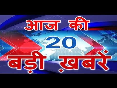 आज की 20 बड़ी ख़बरें | Breaking news | Live news | Latest news | Nonstop news | News | Mobilenews 24.
