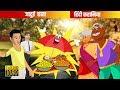 जादुई छाता - Jadui Chhata | Hindi kahaniya for kids | Brain Fresher | BF