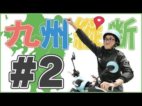 #2 電動バイクで九州縦断やってみた!【再編集版】