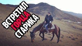 Встретил старика в горах Карачаево-Черкесии.