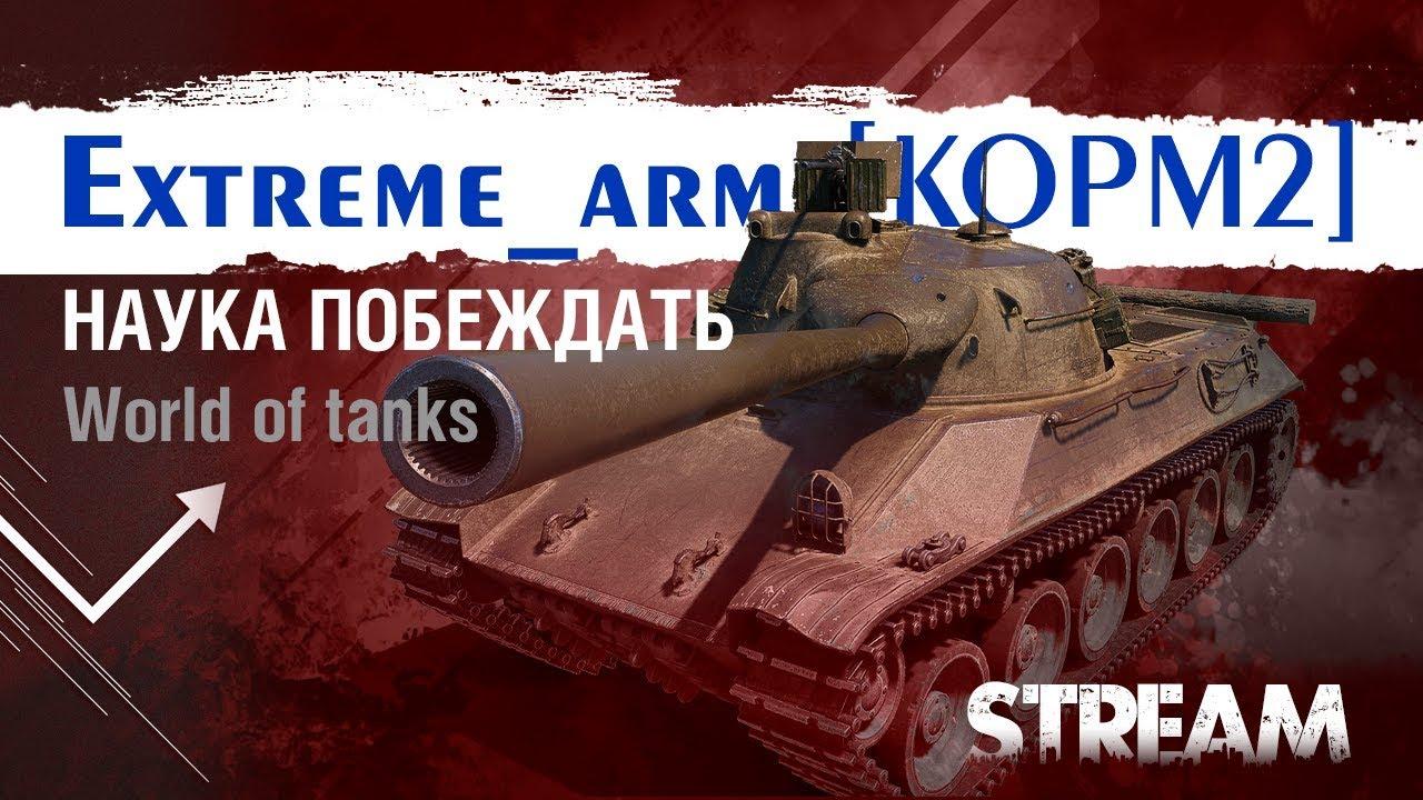 TVP T 50/51 - ИГРА НА РЕЗУЛЬТАТ, ОБХОДИМ ПОЗИЦИОНКИ СТОРОНОЙ !!!
