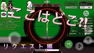 ミルクチョコオンラインFPS! part12 裏技?カタツムリ戦での謎ダメの正体?