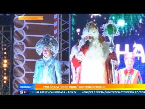 Тула стала новогодней столицей России