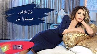 تحميل اغاني Nawal El Zoghbi - Habeit Ya Leil (Official Audio) | نوال الزغبي - حبيت يا ليل MP3