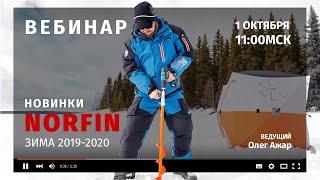 Костюм зимний norfin explorer 03