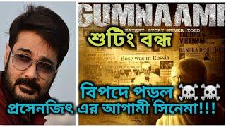 prasenjit new bengali movie trailer - TH-Clip
