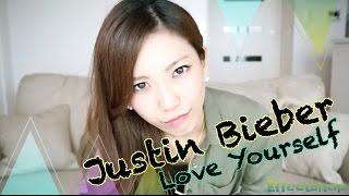 Justin Bieber  Love Yourself|ジャスティン・ビーバー  ラブ・ユアセルフ Satomi Cover 和訳✧