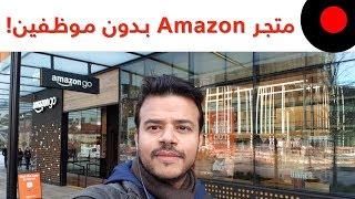 زيارتي لمتجر امازون اللي بدون كاشير! Amazon GO