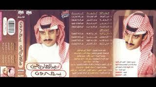 عبدالهادي حسين - الف هلا تحميل MP3