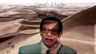 د . مصطفى محمود - مغامرة في الصحراء - كتاب مسموع