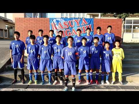 #200 粕屋町立粕屋東中学校 サッカー部