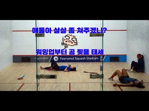 [오코치의 훈련로그]제5-1편 스쿼시 국가대표와 함께한 3인 트레이닝 그 첫번째. 간단하지만 확실한!!