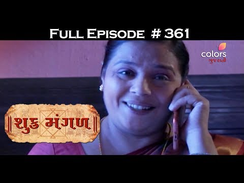 Shukra Mangal - 30th May 2017 - શુક્ર મંગલ - Full Episode