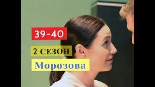 Морозова 2 Сезон сериал с 39 по 40 серию Анонс Содержание серий