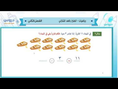 الاول الابتدائي| الفصل الدراسي الثاني 1438 | رياضيات | الطرح بالعد التنازلي