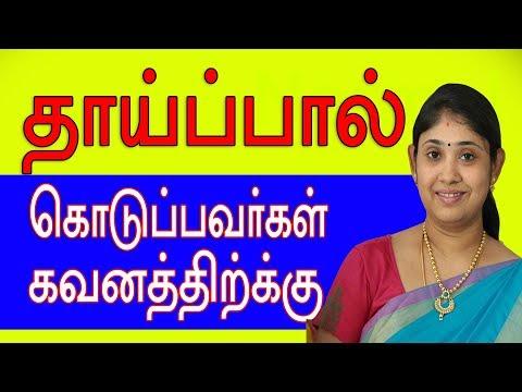 தாய்ப்பால் கொடுக்கும் முறை in tamil #Breastfeeding #iui #Semenanalysis #Sakthifertility