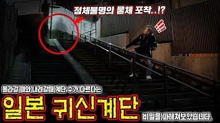 일본 도쿄에 유명했다는 귀신계단을 가보았습니다 .올라갈 떄와 내려갈 때 계단 숫자가 달라진다는대요. 진짜 숫자가 달라지긴 하네요. 근데 그 이유는?! 비밀이 무엇이죠?! #귀신계단 #허팝 #일본 #귀신 #계단 [LIKED], [SUBSCRIBE] and [SHARE]!!! ●Heopop channel : http://goo.gl/pAHo88 ●HeopopLife channel : https://goo.gl/wEKBJb ●HoopopGames channel : http://goo.gl/upcwMZ ●Heopop's Instagram : http://goo.gl/tDS7WY ●Heopop's Facebook : http://goo.gl/vuVDQK