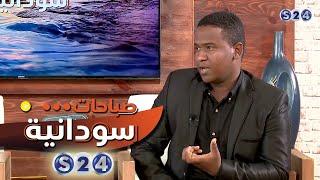 اللقاء ال14 لشباب العواصم العربية - صباحات سودانية