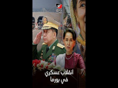 انقلاب عسكري في ميانمار.. هذا ما حدث