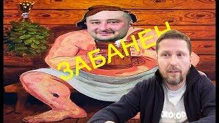 За что забанен Аркадий Бабченко