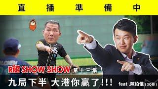 【R館SHOW SHOW】第十三集│九局下半 大港你贏了!!! feat.3Q 陳柏惟│中文字幕