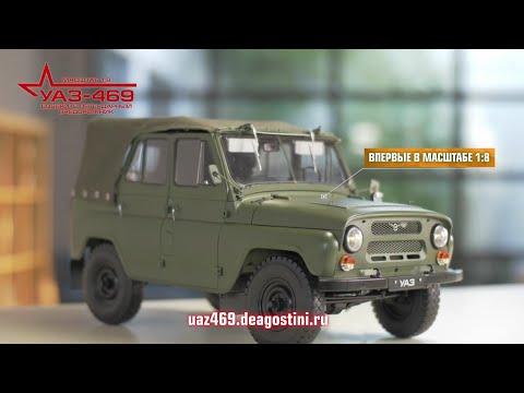 Презентация коллекции УАЗ 469 - Соберите модель в масштабе 1/8 (DeAgostini)