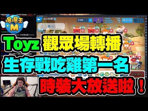 【爆爆王M】TOYZ觀眾場轉播!生存戰吃雞第一名時裝大放送啦!