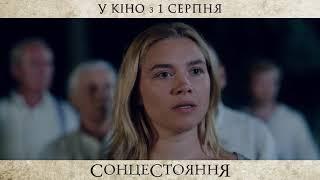 фільм Арі Астера СОНЦЕСТОЯННЯ у кіно з 1 серпня