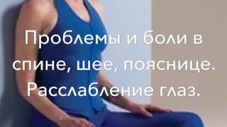 Йога Терапия в подарок.