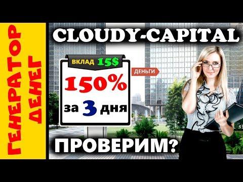 Проект cloudy-capital.ru Резко сменил скрипт! Считаю не благонадежным!