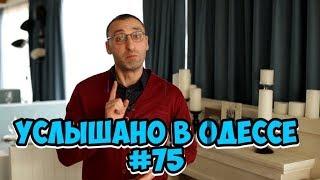 Самые смешные одесские шутки, фразы и выражения! Услышано в Одессе! #75