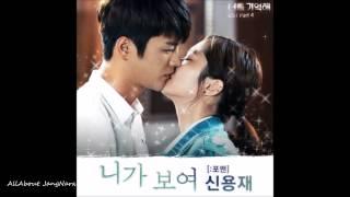 신용재(Shin Young Jae)(4men) – 01. 니가 보여 [I Remember You 너를 기억해 (KBS 월화드라마) OST – Part.4]