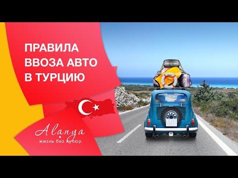 Турция, Аланья, 👉Правила ввоза автомобиля в Турцию . Как приехать на авто в Турцию .Нюансы.✋