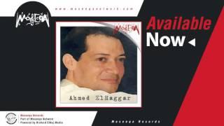 مازيكا Ahmed El Haggar - Lahzet Wadae لحظة وداع / أحمد الحجار تحميل MP3