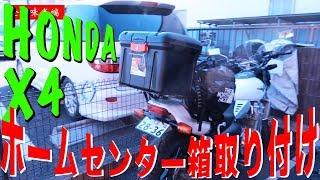 [X4さん不定期動画便]ホムセン箱取り付け 北海道ツーリングに向けて