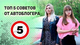 ТОП 5 советов от автоблогера | Юлия Куликовская