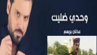 تحميل اغاني الفنان عدنان بريسم موال يبجي الصخرعلى الشهيد البطل علي كامل (ابو مزاحم)????عمرك خساره اذا ماتسمعها MP3