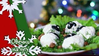 """Закуска """"Овечки на лугу"""" ✶ Новогодние рецепты!"""