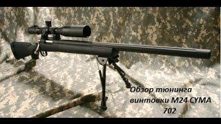 Тюнинг винтовки М24  CYMA (модель 702)