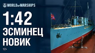 Эсминец «Новик». Масштаб 1:42 [World of Warships]