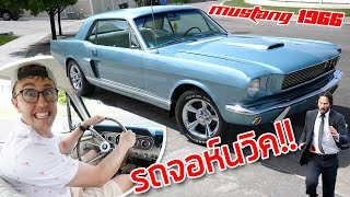 driving a FORD MUSTANG 1966 for my first time!!!!