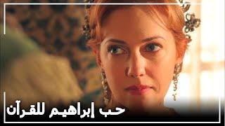 السلطانة هرم أرسلت قرآن إلى إبراهيم! -  حريم السلطان الحلقة 80