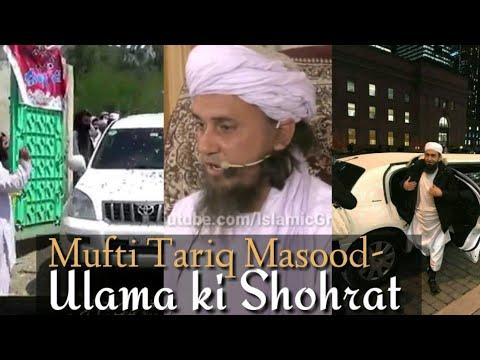Ulama Ki Shohrat Aur Aish  Ki Haqeeqat |molana ki izzat | Mufti Tariq Masood Sahab