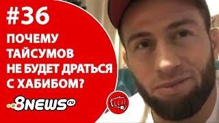 Почему Тайсумов не будет драться с Хабибом? / ММА-ТЕМАТИКА #36