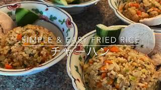 チャーハン Fried Rice
