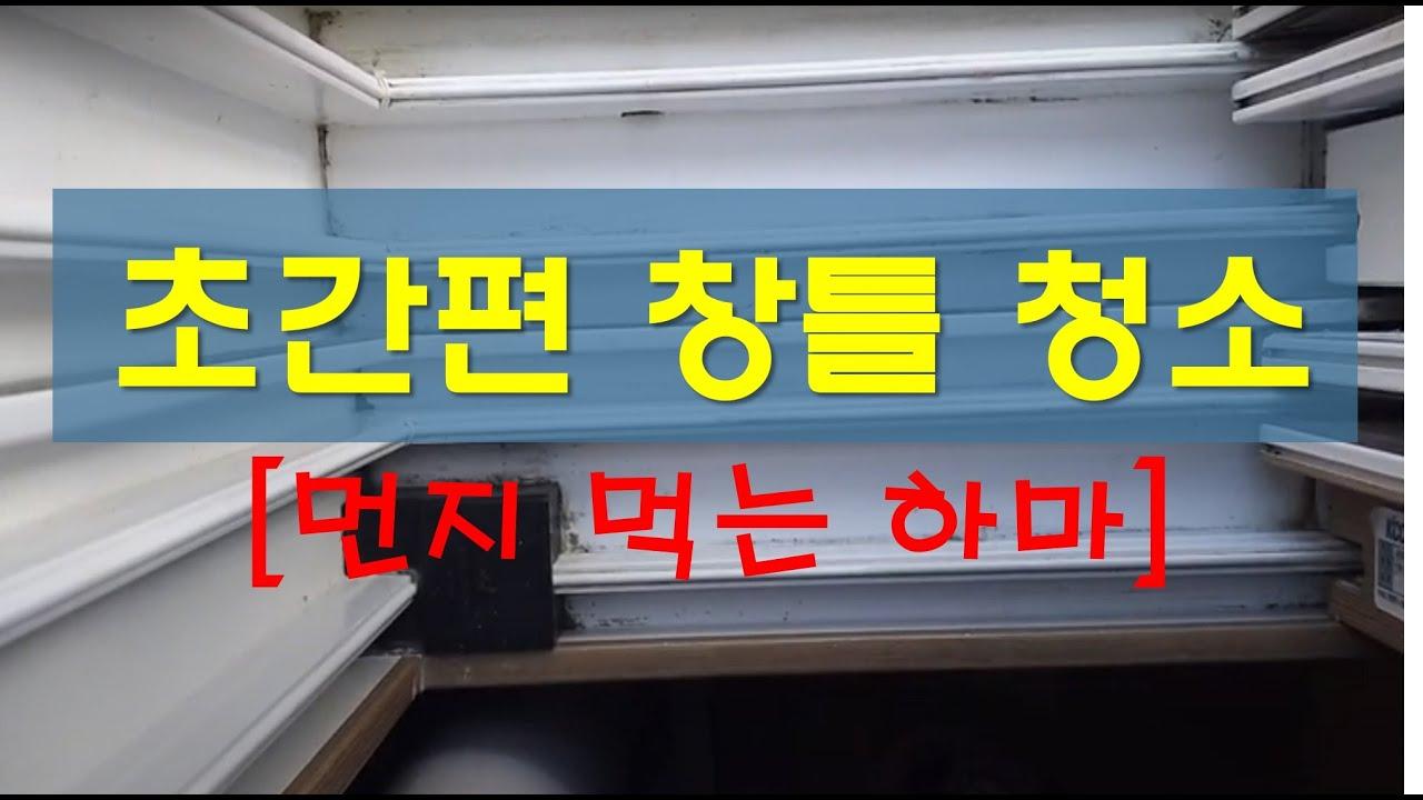 초간편 창틀청소[먼지먹는 하마(응집제)활용]