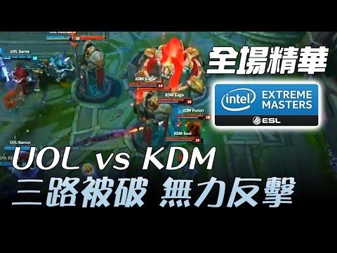 IEM  KDM vs UOL  精華   外星人也有分區域的 XD